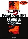VB6プログラマーのための入門Visual Basic.NET独習講座