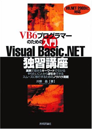 VB6プログラマーのための入門Visual Basic.NET独習講座の詳細を見る