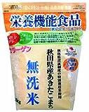 大潟村あきたこまち 秋田県産あきたこまち 特別栽培 無洗米 鉄分・B1・B6 1.5kg