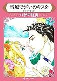 雪原で誓いのキスを (HQ comics ハ 8-5)