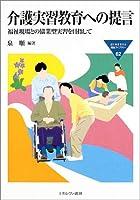 介護実習教育への提言―福祉現場との協業型実習を目指して (MINERVA福祉ライブラリー)