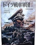 ドイツ戦車軍団〈下 決戦死闘編〉 (航空戦史シリーズ)