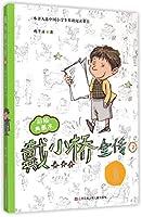 子涵童书:戴小桥全传2(彩绘典藏本)
