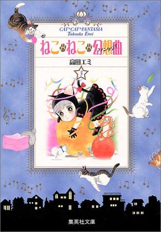 ねこ・ねこ・幻想曲 3 (集英社文庫(コミック版))
