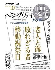ヘミングウェイ スペシャル 2021年10月 (NHKテキスト 100分de名著)