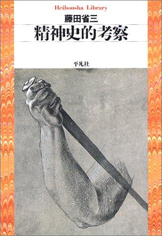 精神史的考察 (平凡社ライブラリー)