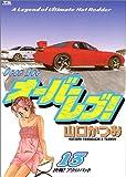 オーバーレブ!―A legend of ultimate hot rodder (13) (ヤングサンデーコミックス)