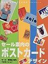 セール案内のポストカードデザイン―セール・新商品案内・プロモーション