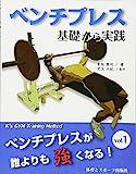 ベンチプレス 基礎から実践―ベンチプレスが誰よりも強くなる〈vol.1〉 (ベンチプレスが誰よりも強くなる! vol. 1)