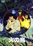 火の鳥 ヤマト編 [DVD]
