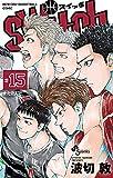 switch (15) (少年サンデーコミックス)