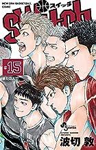switch 第15巻