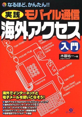 なるほど、かんたん!!実践モバイル通信 海外アクセス入門の詳細を見る