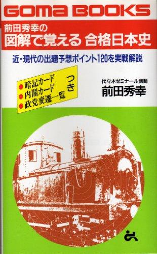 前田秀幸の図解で覚える合格日本史―近・現代の出題予想ポイント120を実戦解説 (ゴマブックス)
