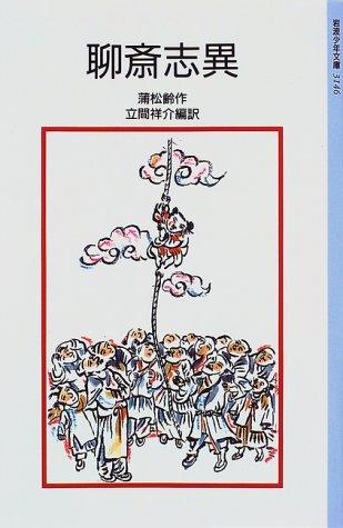 聊斎志異 (岩波少年文庫 (3146))
