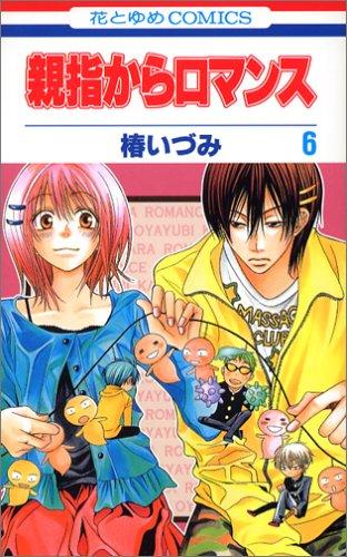 親指からロマンス 6 (花とゆめCOMICS)