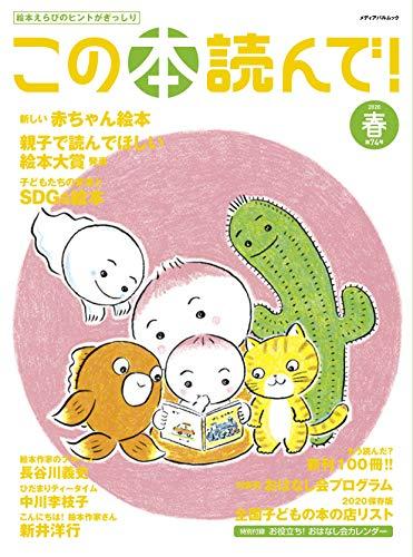 [画像:この本読んで! 74号(2020春号) (メディアパルムック)]