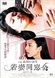 若妻同窓会[DVD]