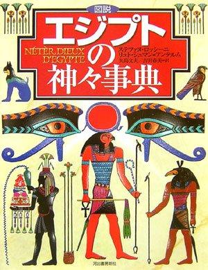 図説 エジプトの神々事典