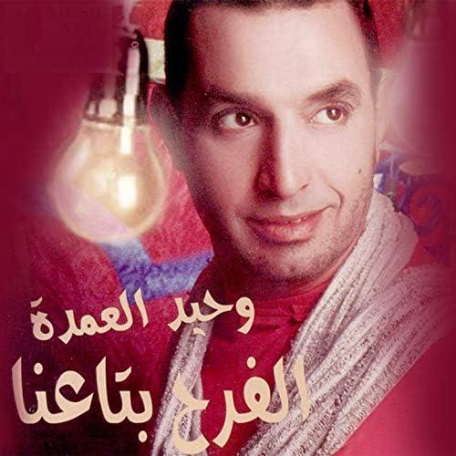 Waheed Al Omda