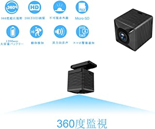 Luowice 小型隠しカメラ 360度魚眼レンズ WiFi対応監視カメラ 200万高画質 リアルタイム遠隔監視 双方向音声 動体検知 不可視赤外線暗視モード iOS/Android/Pad/Win PCで遠隔監視・操作可能 バッテリ内蔵 日本語取説 クラウドストレージ