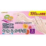 やわらか手袋 ビニール素材 Sサイズ 100枚入