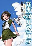 終末のマリステラ 4 (MFコミックス フラッパーシリーズ)