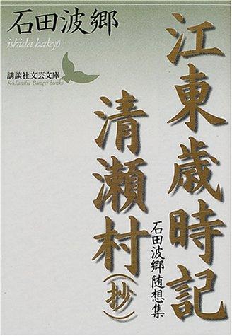 江東歳時記・清瀬村(抄)―石田波郷随想集 (講談社文芸文庫)