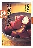 粗食のすすめ 秋のレシピ - 幕内 秀夫, 聡美, 検見崎