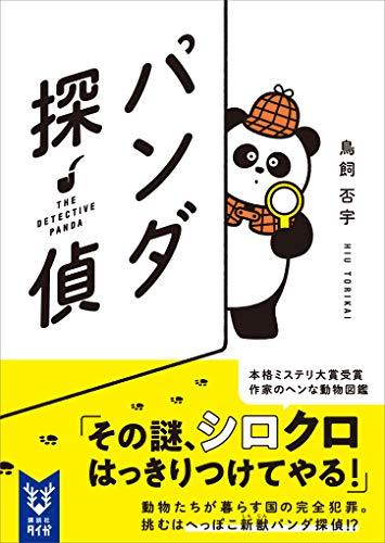 パンダ探偵 (講談社タイガ)