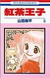 紅茶王子 第5巻 (花とゆめCOMICS)