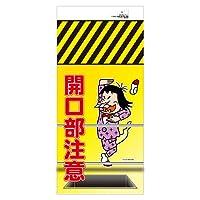 SYSTEM 単管たれ幕 赤塚不二夫シリーズ 「開口部注意」 おそ松くん CAA-004
