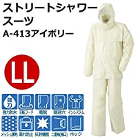 スミクラ ストリートシャワースーツ A-413アイボリー LL