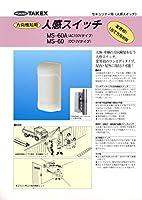 人感スイッチ MS-60 DC12Vタイプ TAKEX 竹中エンジニアリング