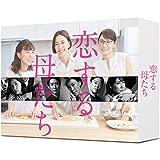 恋する母たち -ディレクターズカット版- DVD-BOX[DVD]