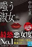 嗤う淑女 (実業之日本社文庫)