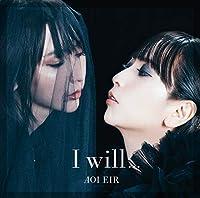 【Amazon.co.jp限定】I will... (通常盤) (メガジャケ付)