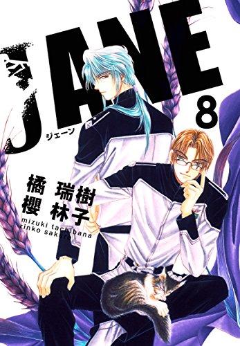 JANE 8 (クロフネデジタルコミックス)の詳細を見る