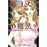 新コスメの魔法(6) (Kissコミックス)