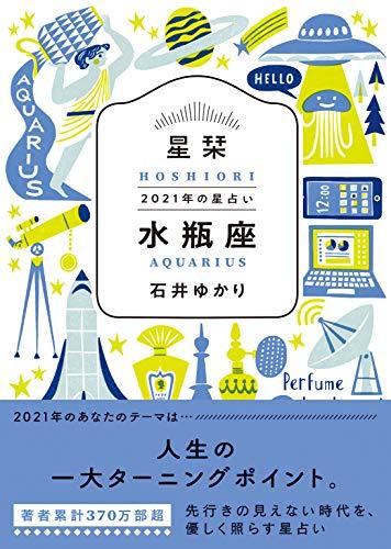星栞 2021年の星占い 水瓶座 (一般書籍)