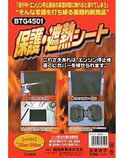 クロスヨーロッパ(X-EUROPE) シートカバー 保護・遮熱シート 耐熱 BTG4501