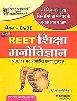 Garud Prakashan Shiksha Manovigyan (Education Psychology) REET Level 1st & 2nd