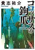 コロッサスの鉤爪 「防犯探偵・榎本」シリーズ (角川文庫)