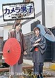 「カメラ男子 プチ旅行記 シーズン2」~飛騨編~後編 RYOSEI TANAKA ×...[DVD]