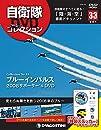 自衛隊DVDコレクション 33号  ブルーインパルス 2008サポーター`s DVD   分冊百科