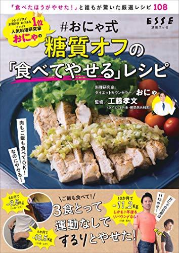 【Amazon.co.jp 限定】#おにゃ式 糖質オフの「食べてやせる」レシピ(特典:限定レシピ データ配信) (別冊エッセ)