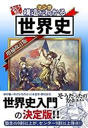 ゆげ塾の構造がわかる世界史【増補改訂版】