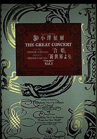 小沢征爾 ザ・グレイト・コンサート〈第1巻〉 (KADOKAWA CD BOOKS)