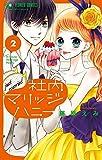 社内マリッジハニー(2) (フラワーコミックス)