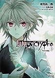 Fate/Apocrypha Vol.3 「聖人の凱旋」 (角川文庫)